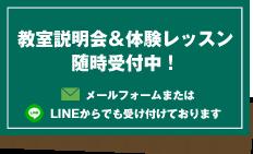 教室説明会&体験レッスン随時受付中!