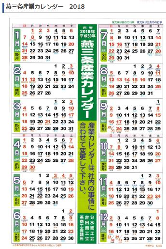 産業カレンダー