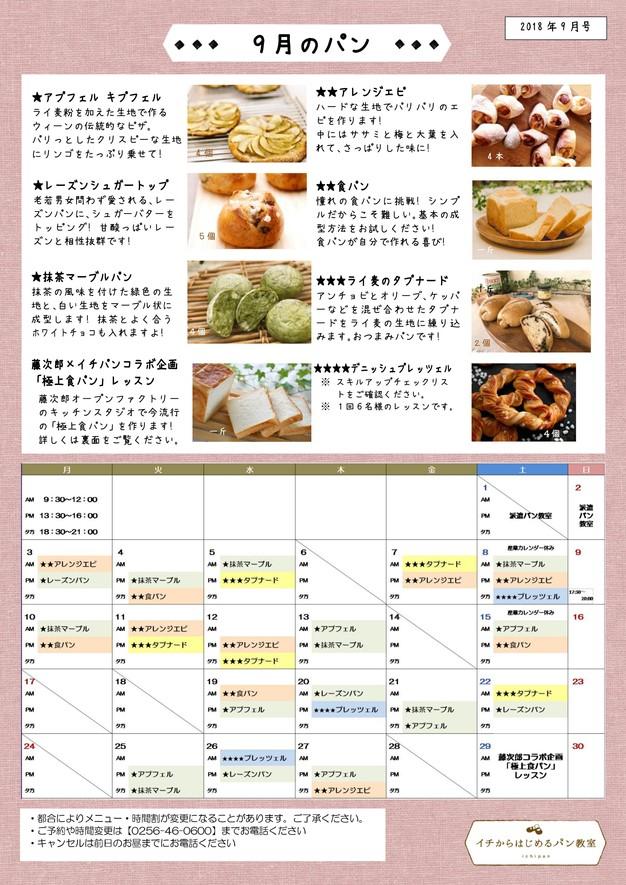 9月のメニュー&カレンダー