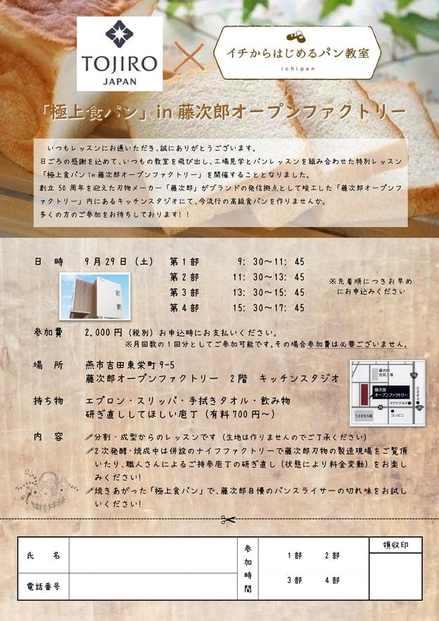 藤次郎×イチパン