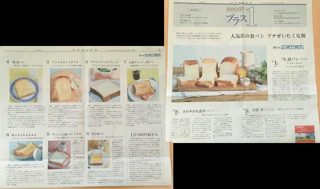 日経新聞 人気店の食パン特集
