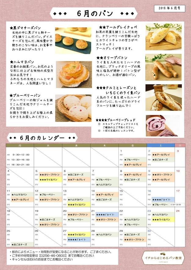 6月のパン&カレンダー