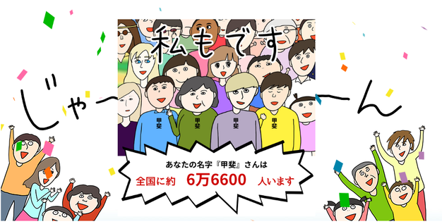 ニッポンの名字2