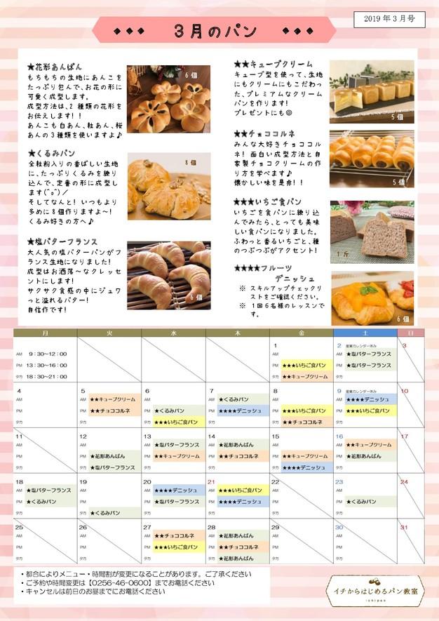 3月のメニュー&カレンダー