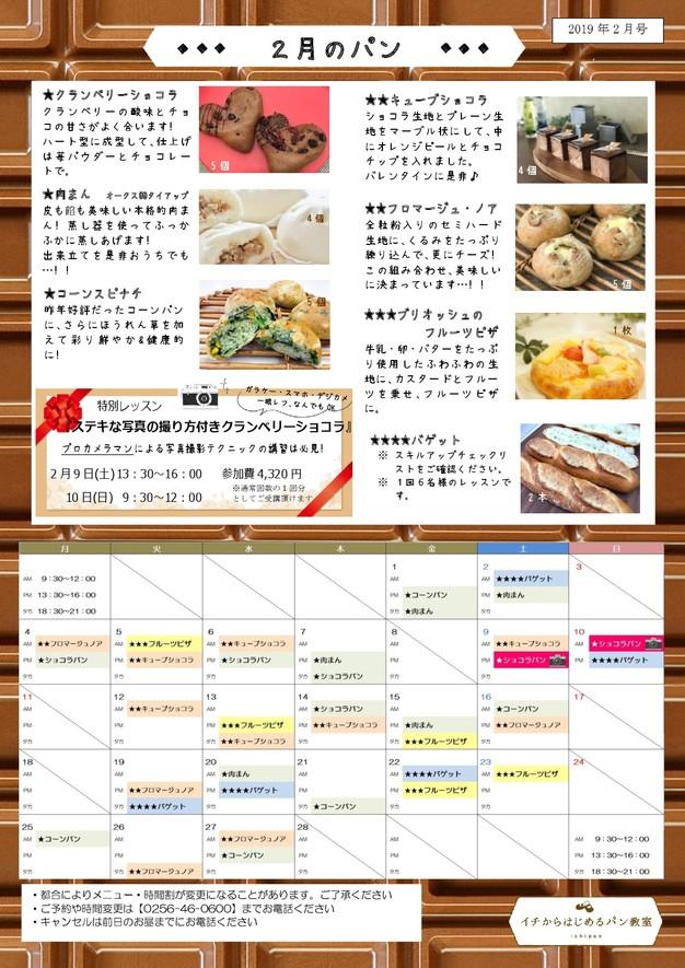 2月のメニュー&カレンダー