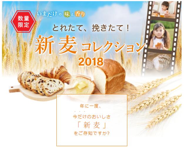 富澤商店 新麦コレクション