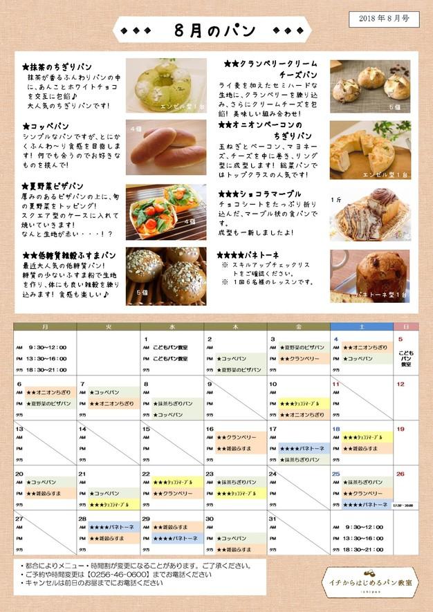 8月のパン&カレンダー