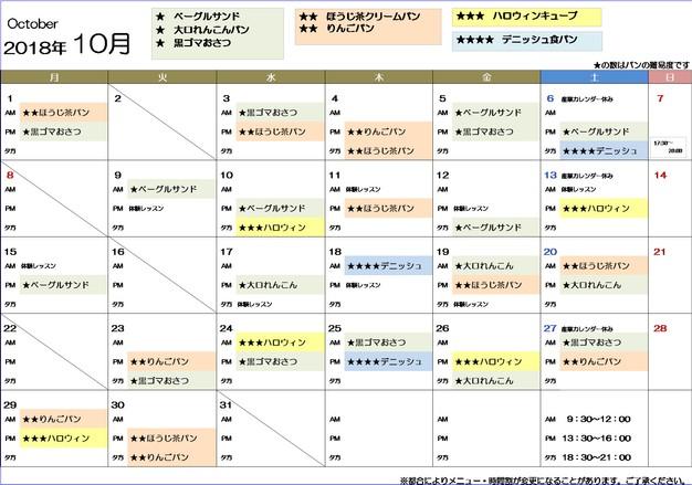 10月メニュー&カレンダー