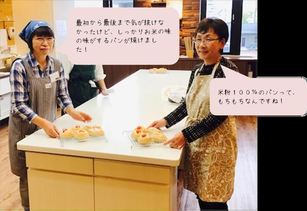 米粉の焼きカレーパン
