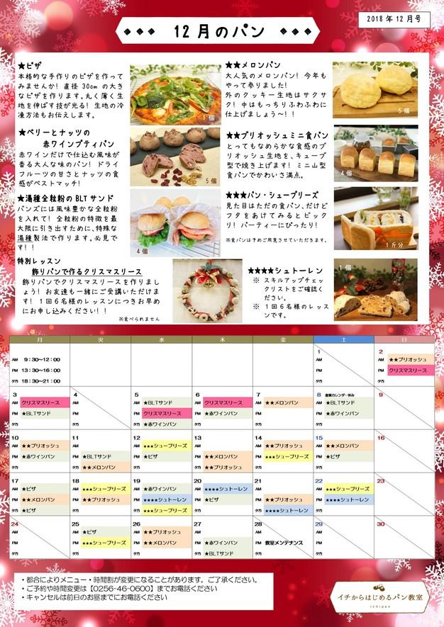 12月のメニュー&カレンダー