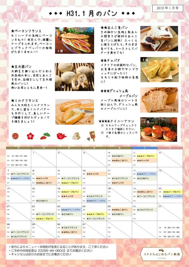1月のメニュー&カレンダー