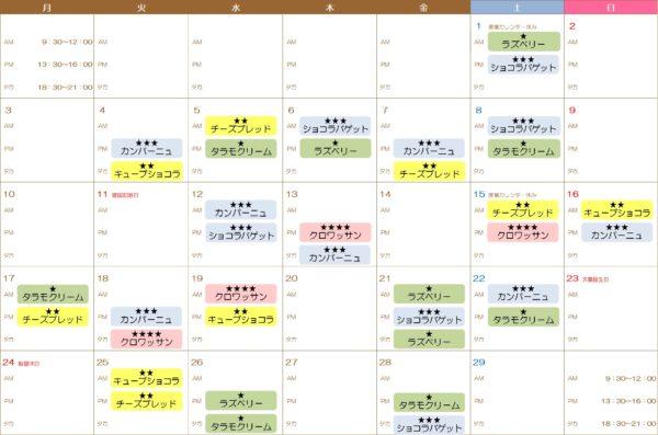 2020_2メニュー&カレンダー