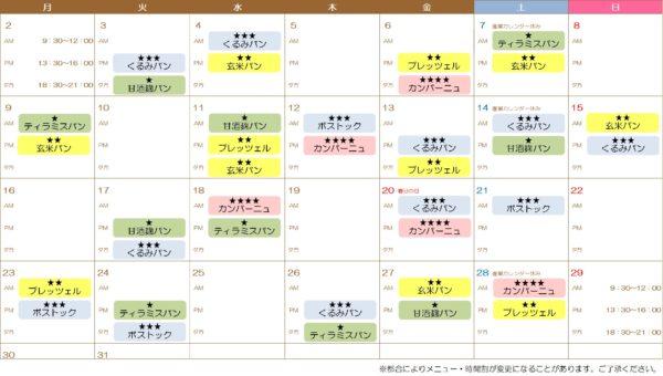 2020_3月メニュー&カレンダー