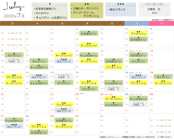2020_7のカレンダー