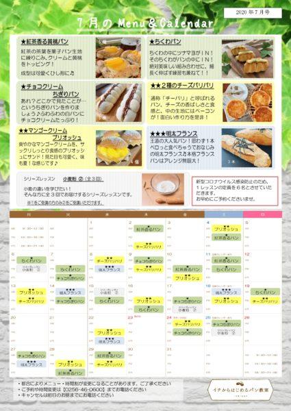 7月のメニュー&カレンダー