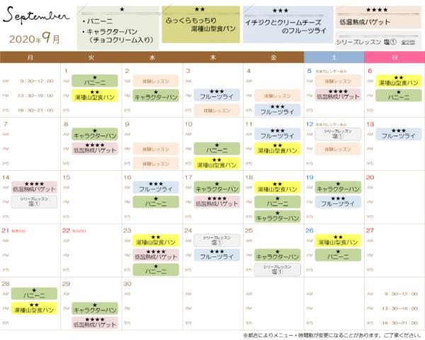 2020_9月のカレンダー