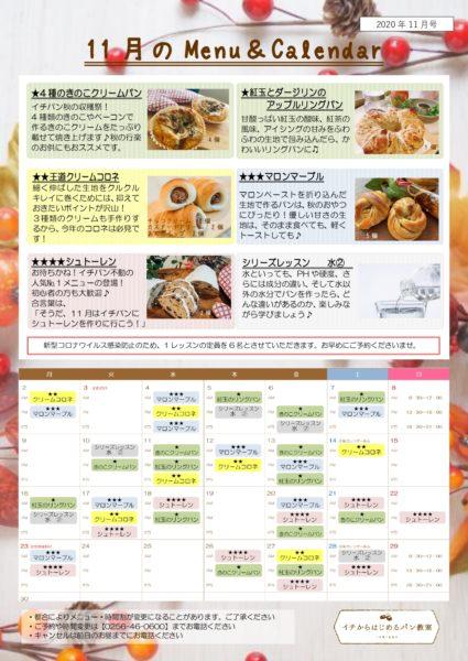 11月のメニュー&カレンダー