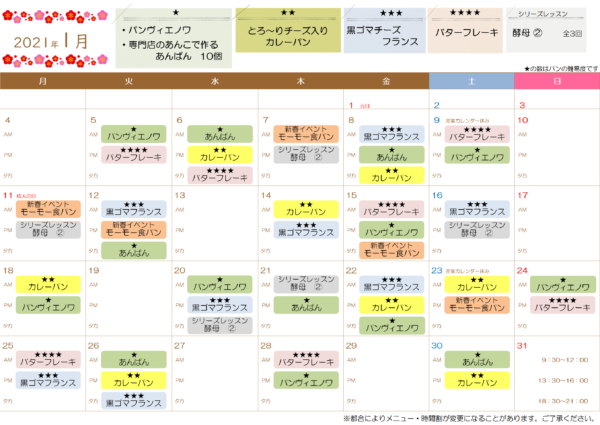 2021_1月のメニュー&カレンダー