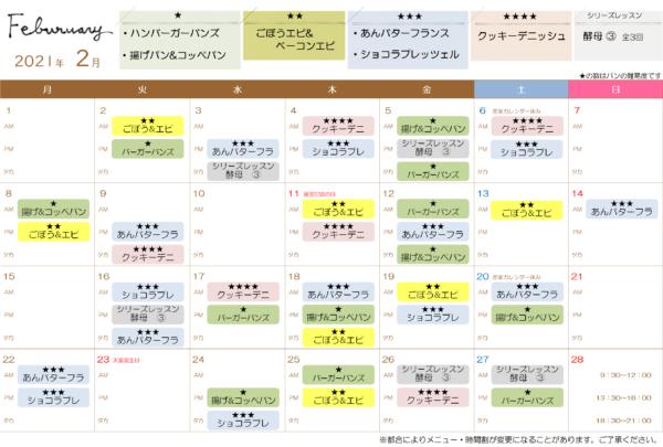 2021_2月のメニュー&カレンダー