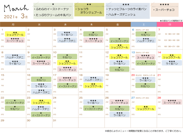 2021_3のカレンダー