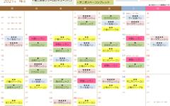 2021_4月のカレンダー