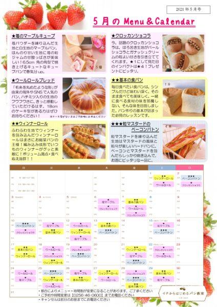 2021_5月のメニュー&カレンダー