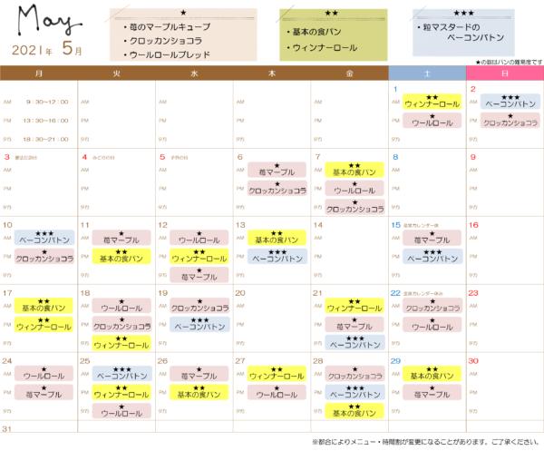 2021_5のメニュー&カレンダー