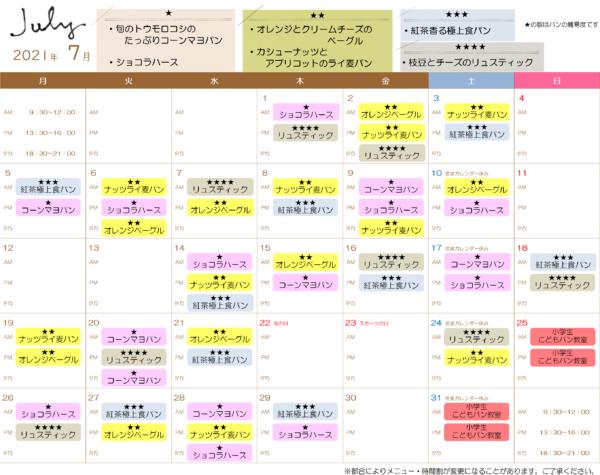 2021_7のカレンダー