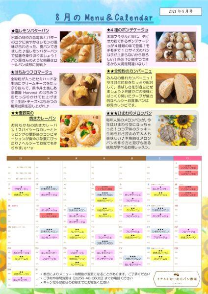 2021_8月のメニュー&カレンダー