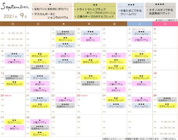 2021_9月のカレンダー